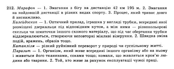 10-ukrayinska-mova-op-glazova-yub-kuznyetsov-akademichnij-riven-212