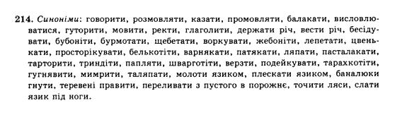 10-ukrayinska-mova-op-glazova-yub-kuznyetsov-akademichnij-riven-214