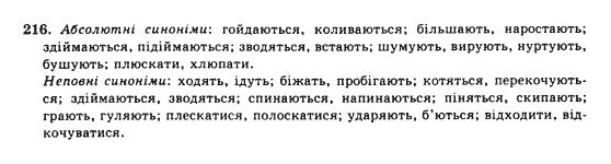 10-ukrayinska-mova-op-glazova-yub-kuznyetsov-akademichnij-riven-216