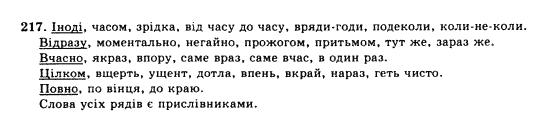 10-ukrayinska-mova-op-glazova-yub-kuznyetsov-akademichnij-riven-217