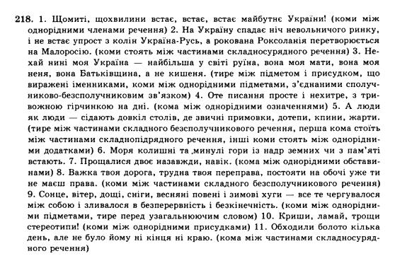 10-ukrayinska-mova-op-glazova-yub-kuznyetsov-akademichnij-riven-218