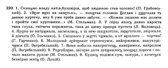 10-ukrayinska-mova-op-glazova-yub-kuznyetsov-akademichnij-riven-220