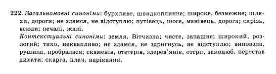 10-ukrayinska-mova-op-glazova-yub-kuznyetsov-akademichnij-riven-222