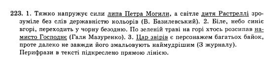 10-ukrayinska-mova-op-glazova-yub-kuznyetsov-akademichnij-riven-223