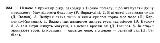 10-ukrayinska-mova-op-glazova-yub-kuznyetsov-akademichnij-riven-234