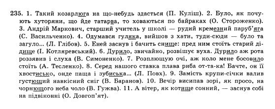 10-ukrayinska-mova-op-glazova-yub-kuznyetsov-akademichnij-riven-235