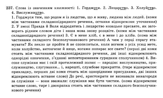 10-ukrayinska-mova-op-glazova-yub-kuznyetsov-akademichnij-riven-237