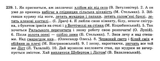 10-ukrayinska-mova-op-glazova-yub-kuznyetsov-akademichnij-riven-239