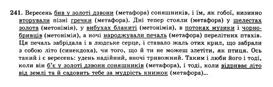 10-ukrayinska-mova-op-glazova-yub-kuznyetsov-akademichnij-riven-241