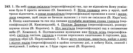 10-ukrayinska-mova-op-glazova-yub-kuznyetsov-akademichnij-riven-243