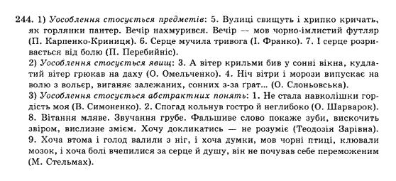 10-ukrayinska-mova-op-glazova-yub-kuznyetsov-akademichnij-riven-244