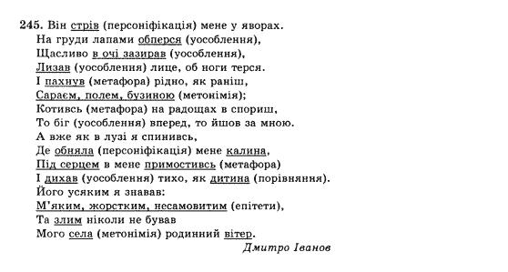 10-ukrayinska-mova-op-glazova-yub-kuznyetsov-akademichnij-riven-245