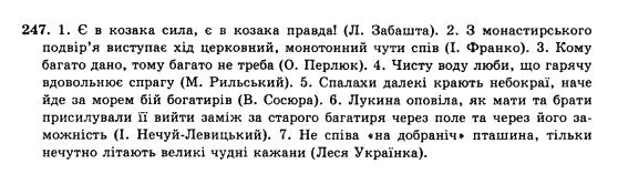 10-ukrayinska-mova-op-glazova-yub-kuznyetsov-akademichnij-riven-247
