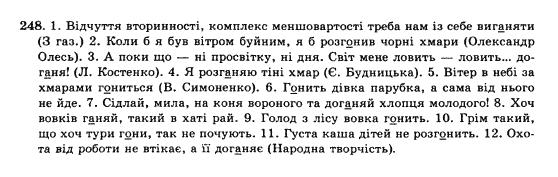 10-ukrayinska-mova-op-glazova-yub-kuznyetsov-akademichnij-riven-248