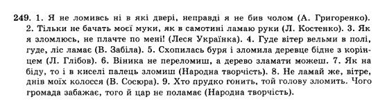 10-ukrayinska-mova-op-glazova-yub-kuznyetsov-akademichnij-riven-249