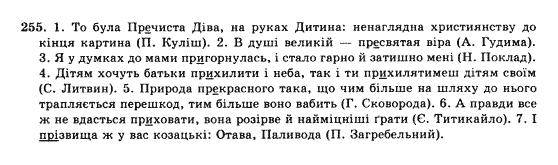 10-ukrayinska-mova-op-glazova-yub-kuznyetsov-akademichnij-riven-255