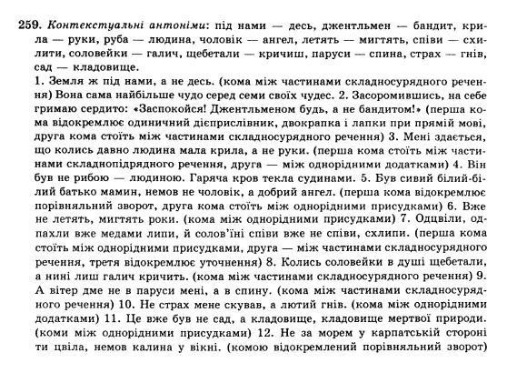 10-ukrayinska-mova-op-glazova-yub-kuznyetsov-akademichnij-riven-259