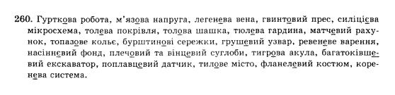 10-ukrayinska-mova-op-glazova-yub-kuznyetsov-akademichnij-riven-260