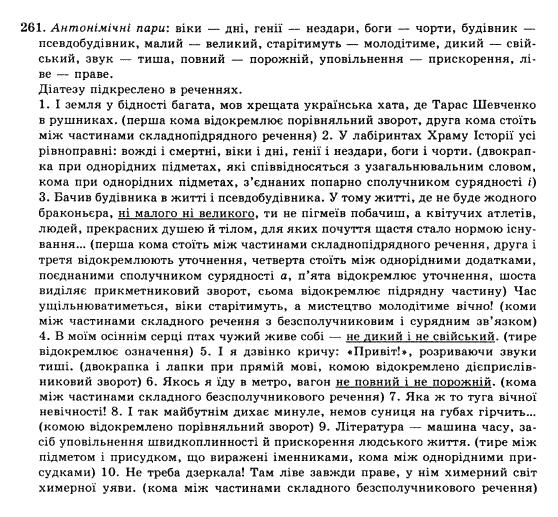 10-ukrayinska-mova-op-glazova-yub-kuznyetsov-akademichnij-riven-261