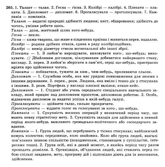 10-ukrayinska-mova-op-glazova-yub-kuznyetsov-akademichnij-riven-265