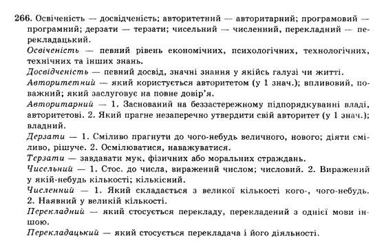 10-ukrayinska-mova-op-glazova-yub-kuznyetsov-akademichnij-riven-266