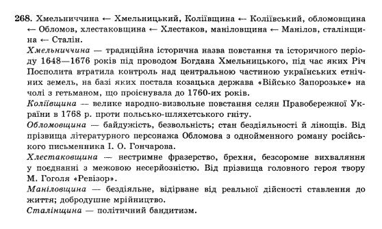 10-ukrayinska-mova-op-glazova-yub-kuznyetsov-akademichnij-riven-268