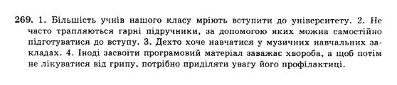 10-ukrayinska-mova-op-glazova-yub-kuznyetsov-akademichnij-riven-269