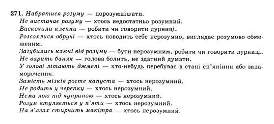 10-ukrayinska-mova-op-glazova-yub-kuznyetsov-akademichnij-riven-271