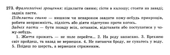 10-ukrayinska-mova-op-glazova-yub-kuznyetsov-akademichnij-riven-273