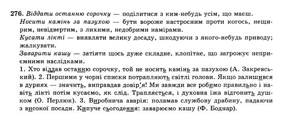 10-ukrayinska-mova-op-glazova-yub-kuznyetsov-akademichnij-riven-276