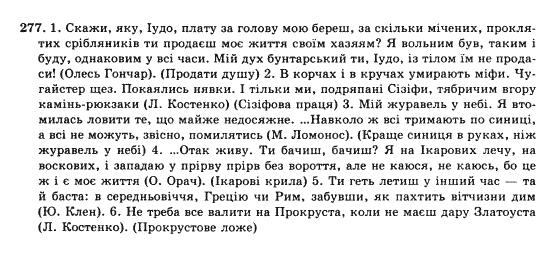 10-ukrayinska-mova-op-glazova-yub-kuznyetsov-akademichnij-riven-277