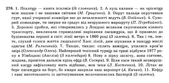 10-ukrayinska-mova-op-glazova-yub-kuznyetsov-akademichnij-riven-278