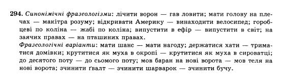 10-ukrayinska-mova-op-glazova-yub-kuznyetsov-akademichnij-riven-294