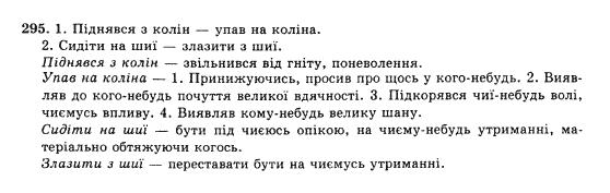 10-ukrayinska-mova-op-glazova-yub-kuznyetsov-akademichnij-riven-295