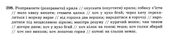 10-ukrayinska-mova-op-glazova-yub-kuznyetsov-akademichnij-riven-298