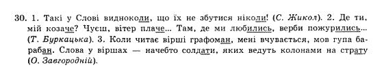 10-ukrayinska-mova-op-glazova-yub-kuznyetsov-akademichnij-riven-30