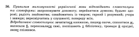 10-ukrayinska-mova-op-glazova-yub-kuznyetsov-akademichnij-riven-36