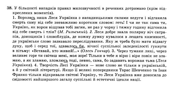 10-ukrayinska-mova-op-glazova-yub-kuznyetsov-akademichnij-riven-38