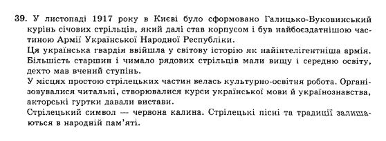 10-ukrayinska-mova-op-glazova-yub-kuznyetsov-akademichnij-riven-39