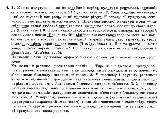 10-ukrayinska-mova-op-glazova-yub-kuznyetsov-akademichnij-riven-4