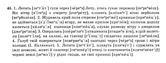 10-ukrayinska-mova-op-glazova-yub-kuznyetsov-akademichnij-riven-45