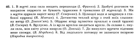 10-ukrayinska-mova-op-glazova-yub-kuznyetsov-akademichnij-riven-46