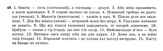 10-ukrayinska-mova-op-glazova-yub-kuznyetsov-akademichnij-riven-48
