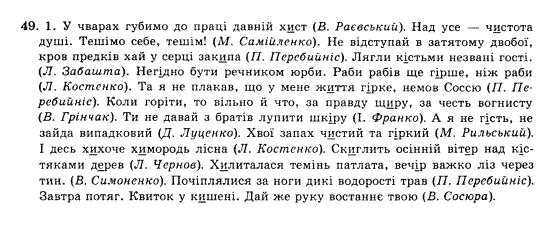 10-ukrayinska-mova-op-glazova-yub-kuznyetsov-akademichnij-riven-49