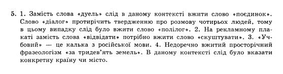 10-ukrayinska-mova-op-glazova-yub-kuznyetsov-akademichnij-riven-5