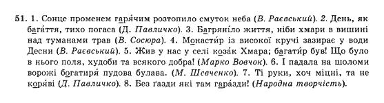 10-ukrayinska-mova-op-glazova-yub-kuznyetsov-akademichnij-riven-51