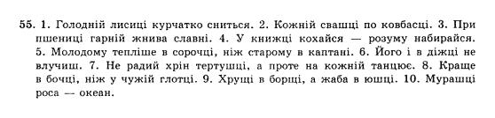10-ukrayinska-mova-op-glazova-yub-kuznyetsov-akademichnij-riven-55