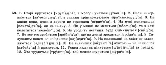 10-ukrayinska-mova-op-glazova-yub-kuznyetsov-akademichnij-riven-59