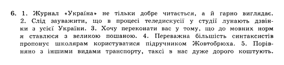 10-ukrayinska-mova-op-glazova-yub-kuznyetsov-akademichnij-riven-6