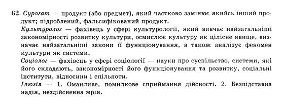 10-ukrayinska-mova-op-glazova-yub-kuznyetsov-akademichnij-riven-62